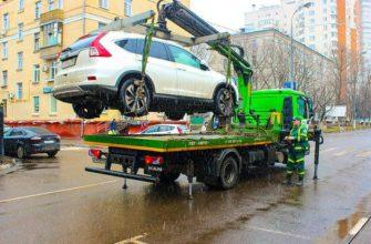 В Москве с января 2020 года увеличат стоимость эвакуации автомобилей