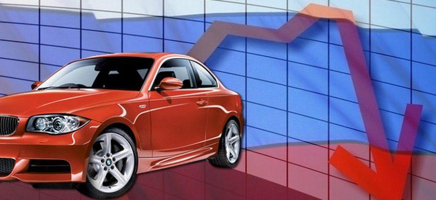 падение продаж автомобилей в России в 2020 году