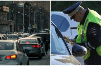 В России начали действовать изменения для автовладельцев