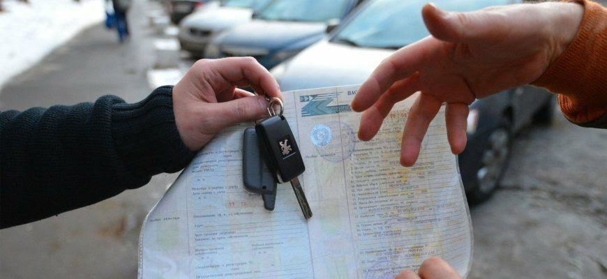 Раскрыта новая схема «развода» Россиян при покупке автомобиля
