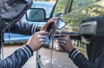Как избежать угона авто