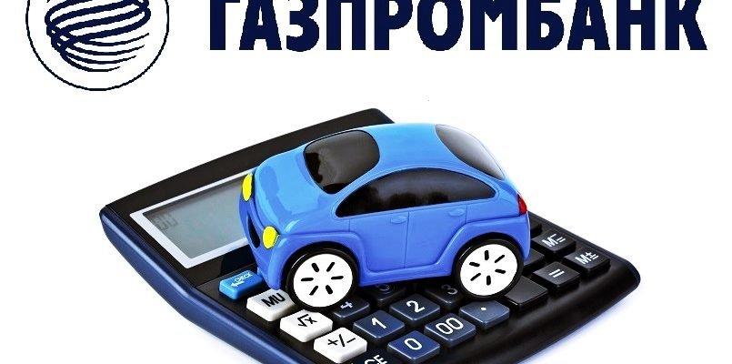 Газпромбанк возобновляет выдачу автокредитов