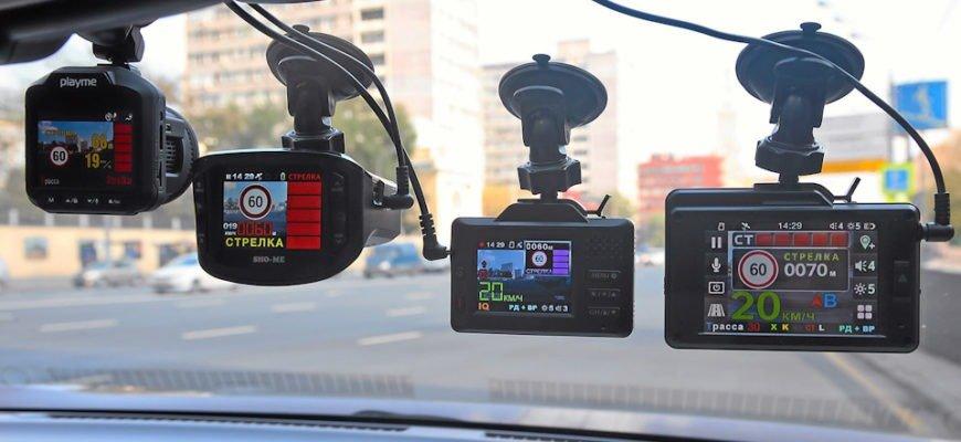 Видеорегистраторы 3 в 1: 8 лучших устройств